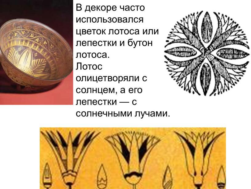 В декоре часто использовался цветок лотоса или лепестки и бутон лотоса