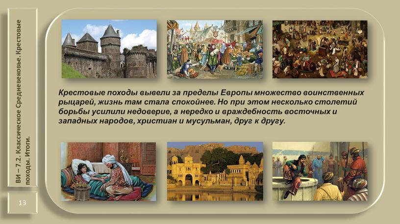 ВИ – 7.2. Классическое Средневековье