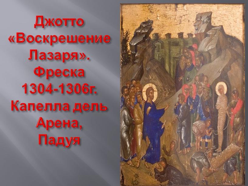 Джотто «Воскрешение Лазаря». Фреска 1304-1306г