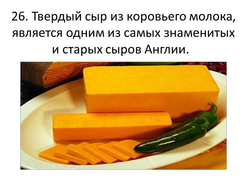 Твердый сыр из коровьего молока, является одним из самых знаменитых и старых сыров