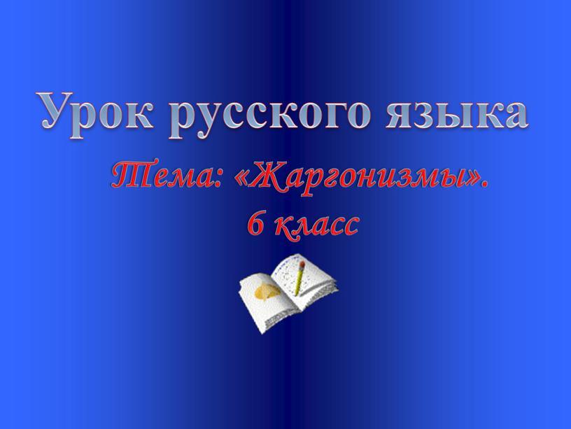 Урок русского языка Тема: «Жаргонизмы»