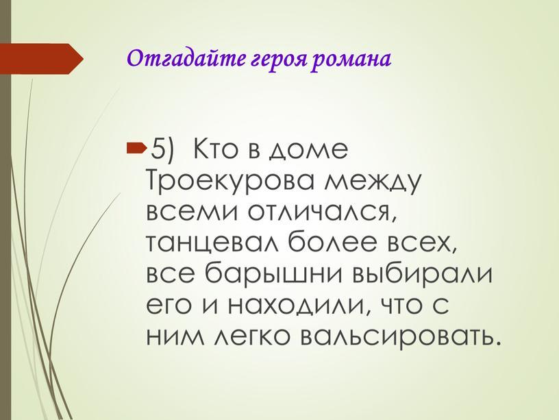 Отгадайте героя романа 5) Кто в доме