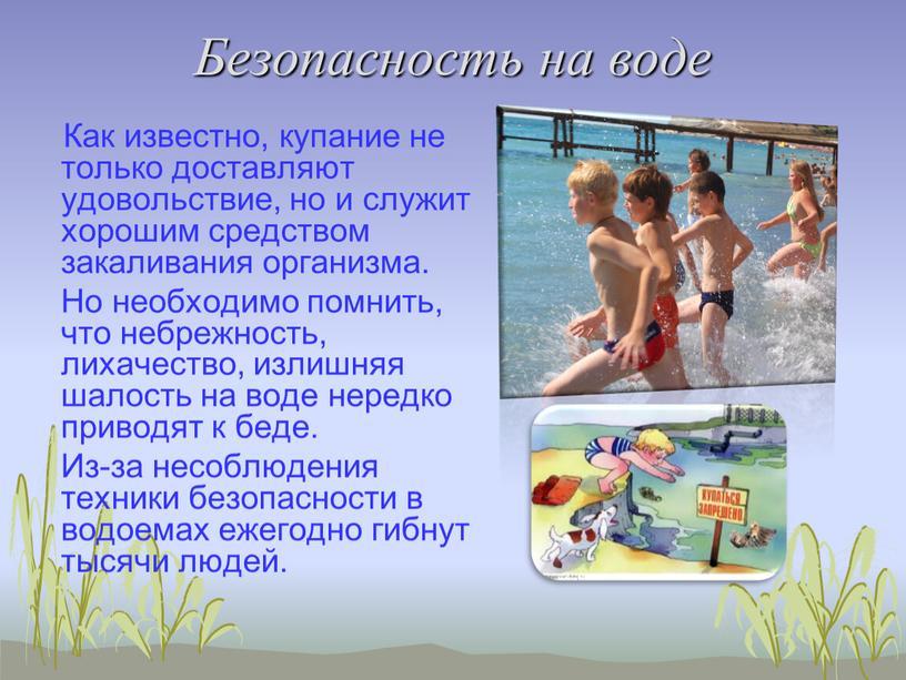 Безопасность на воде Как известно, купание не только доставляют удовольствие, но и служит хорошим средством закаливания организма