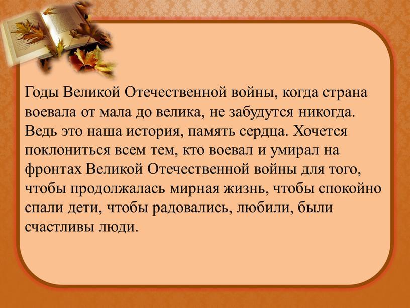 Годы Великой Отечественной войны, когда страна воевала от мала до велика, не забудутся никогда