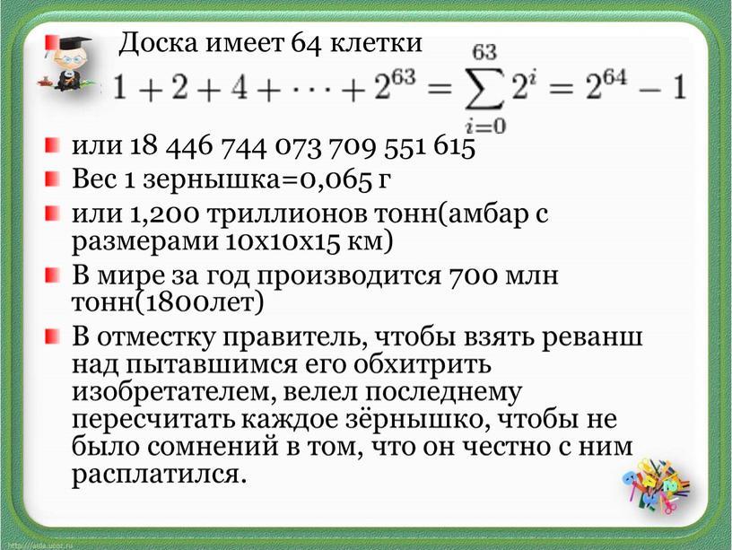 Доска имеет 64 клетки или 18 446 744 073 709 551 615