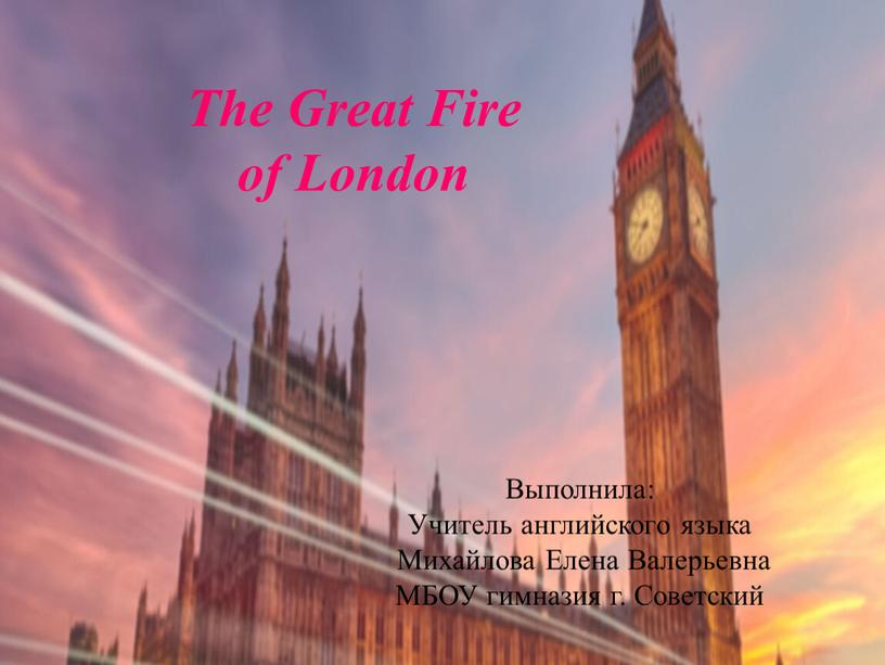 The Great Fire of London Выполнила: