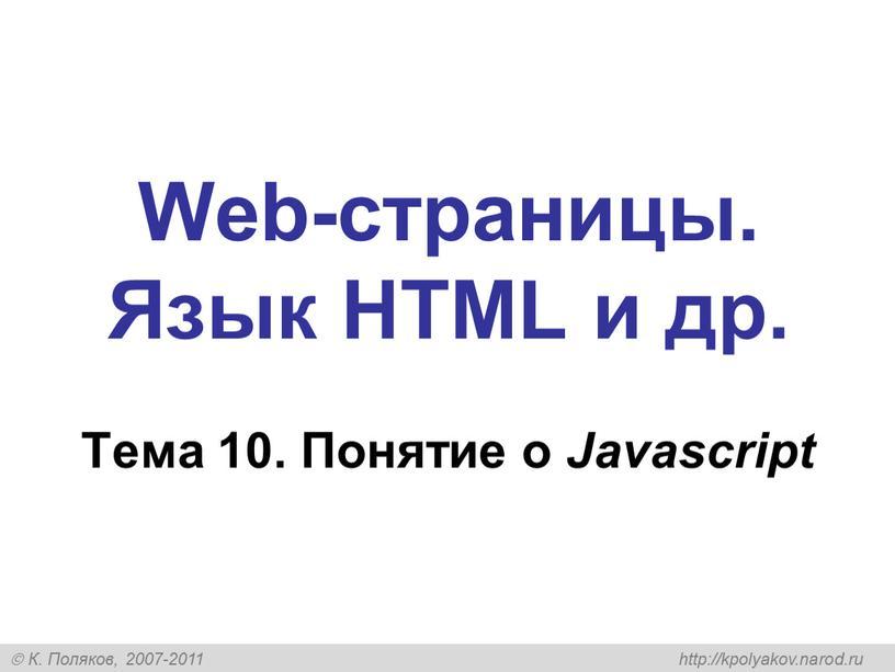 Web-страницы. Язык HTML и др. Тема 10