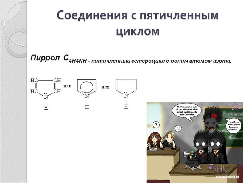 Соединения с пятичленным циклом