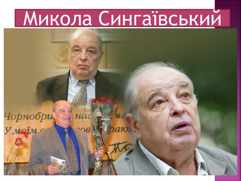 Микола Сингаївський