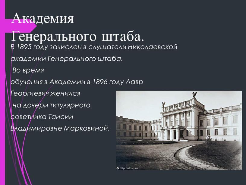Академия Генерального штаба. В 1895 году зачислен в слушатели