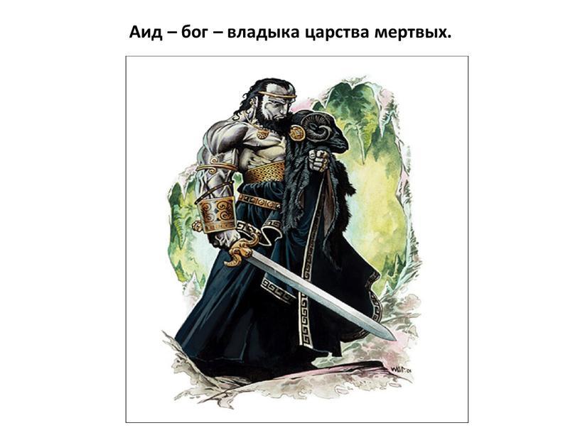 Аид – бог – владыка царства мертвых