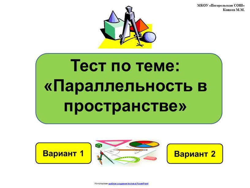 Вариант 1 Вариант 2 Использован шаблон создания тестов в