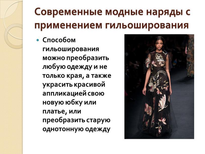 Современные модные наряды с применением гильоширования