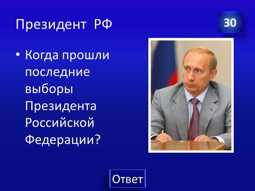 Президент РФ Когда прошли последние выборы