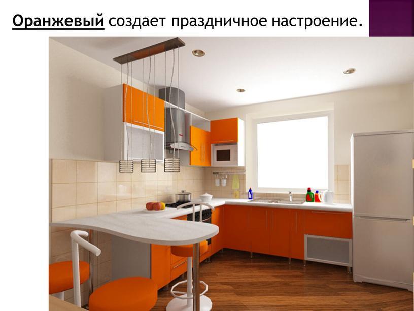 Оранжевый создает праздничное настроение