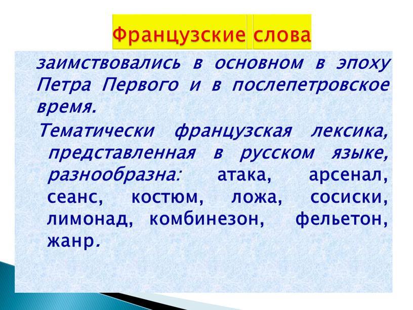Петра Первого и в послепетровское время