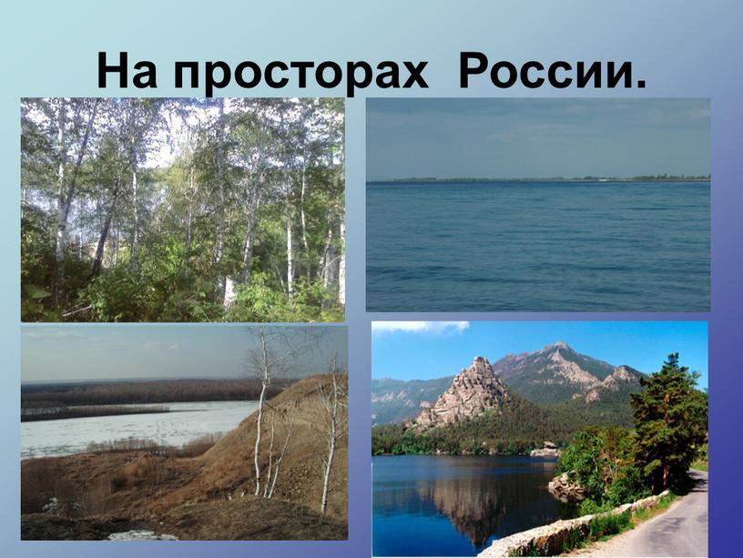На просторах России.