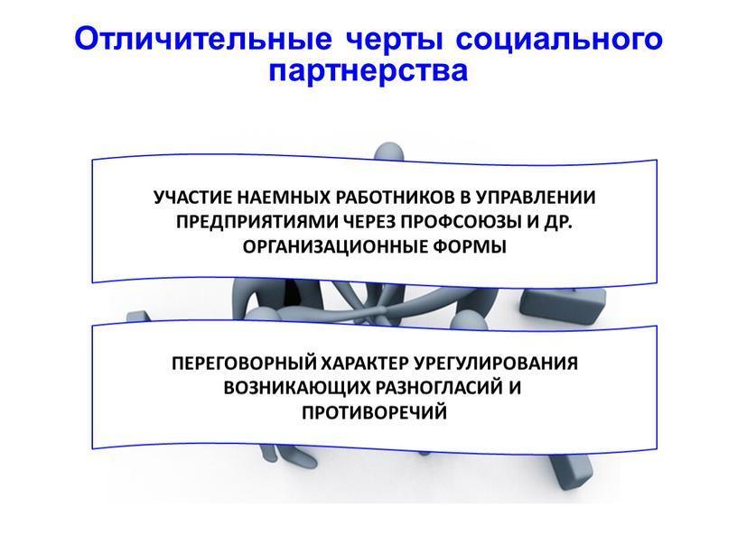 Отличительные черты социального партнерства