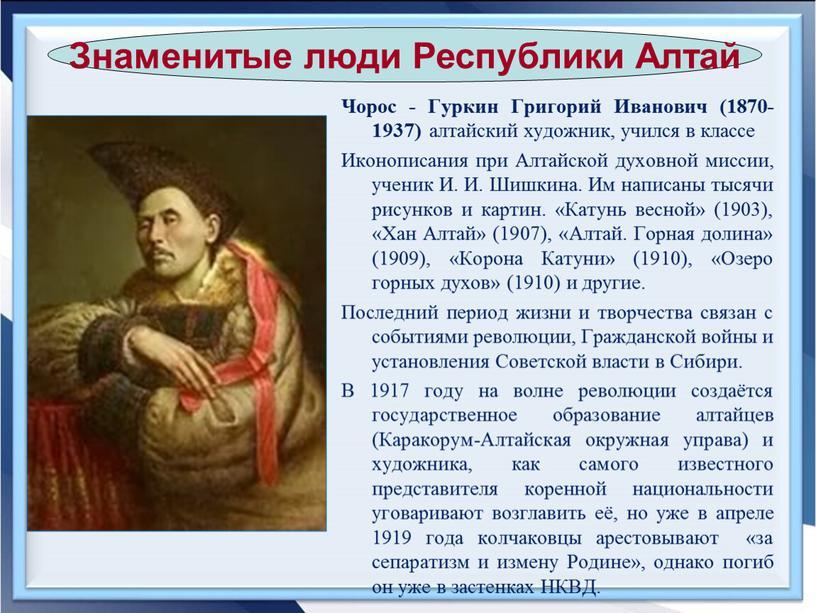 Чорос - Гуркин Григорий Иванович (1870-1937) алтайский художник, учился в классе