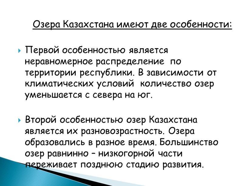 Озера Казахстана имеют две особенности: