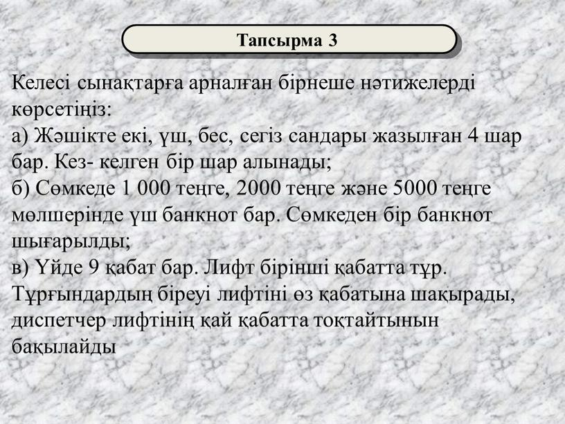 Тапсырма 3 Келесі сынақтарға арналған бірнеше нәтижелерді көрсетіңіз: а)