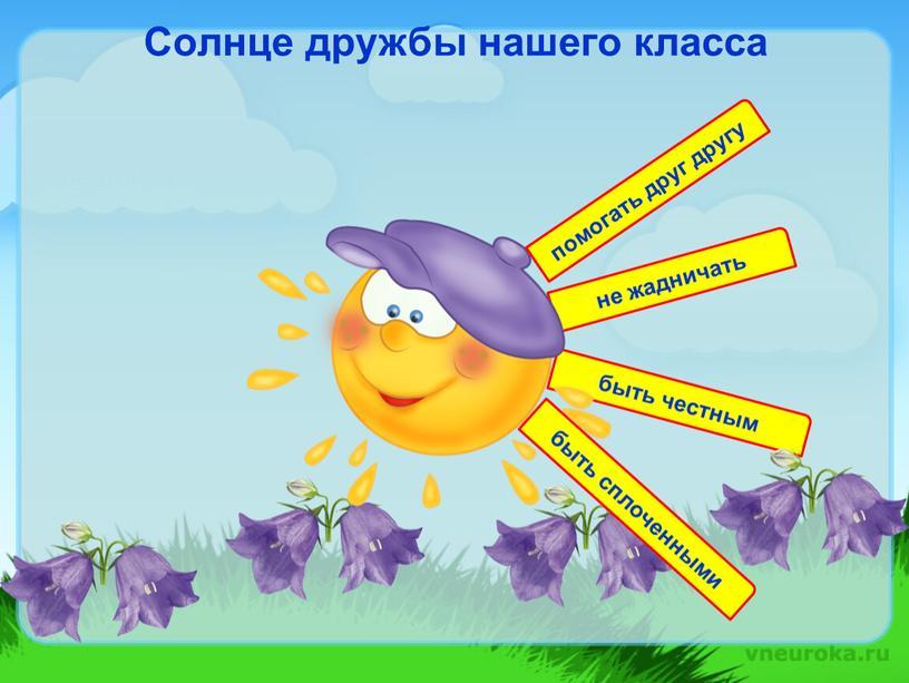 Солнце дружбы нашего класса не жадничать быть честным быть сплоченными помогать друг другу
