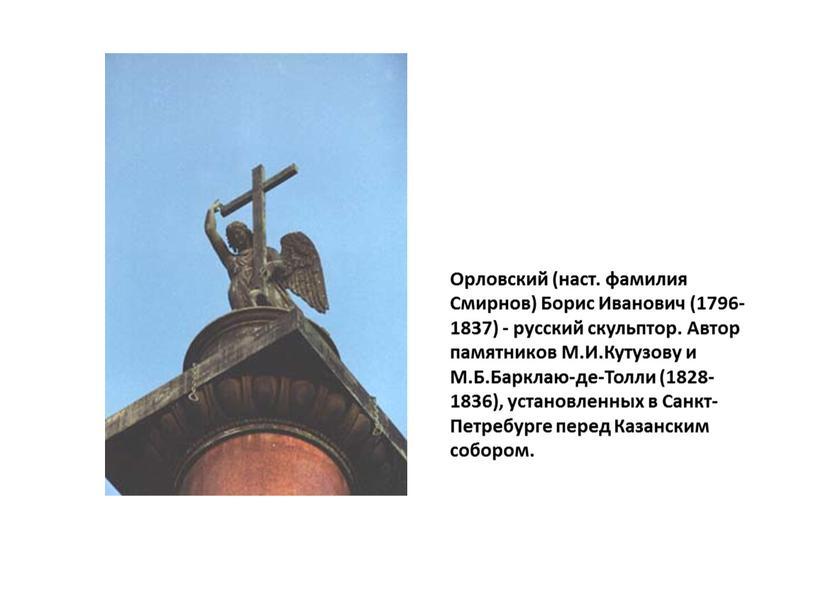 Орловский (наст. фамилия Смирнов)