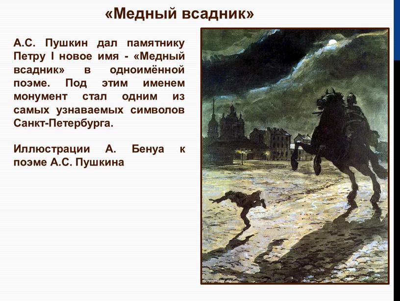 А.С. Пушкин дал памятнику Петру