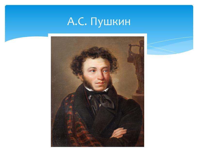 А.С. Пушкин http://pushkin.ellink