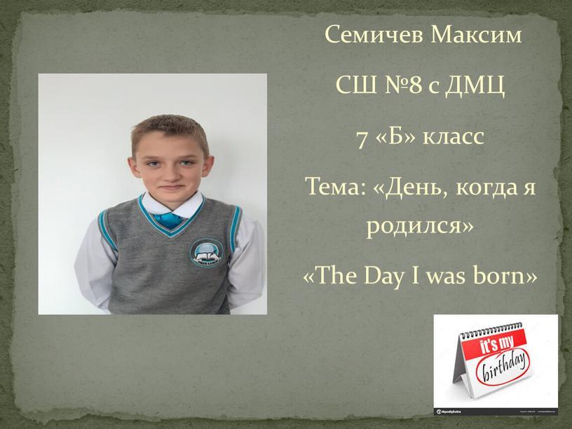 Семичев Максим СШ №8 с ДМЦ 7 «Б» класс
