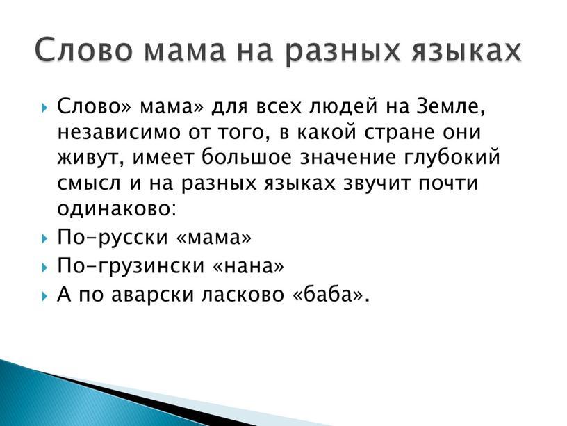Слово» мама» для всех людей на