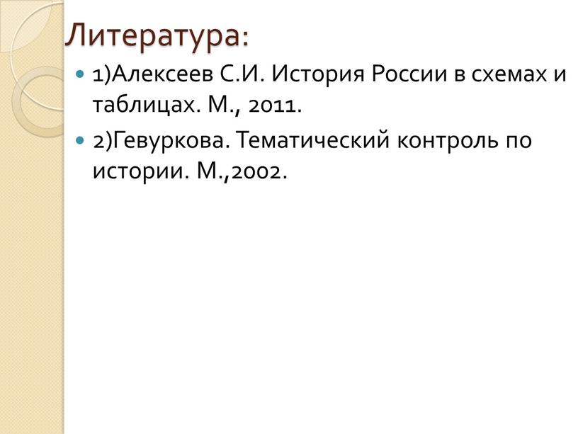 Литература: 1)Алексеев С.И. История