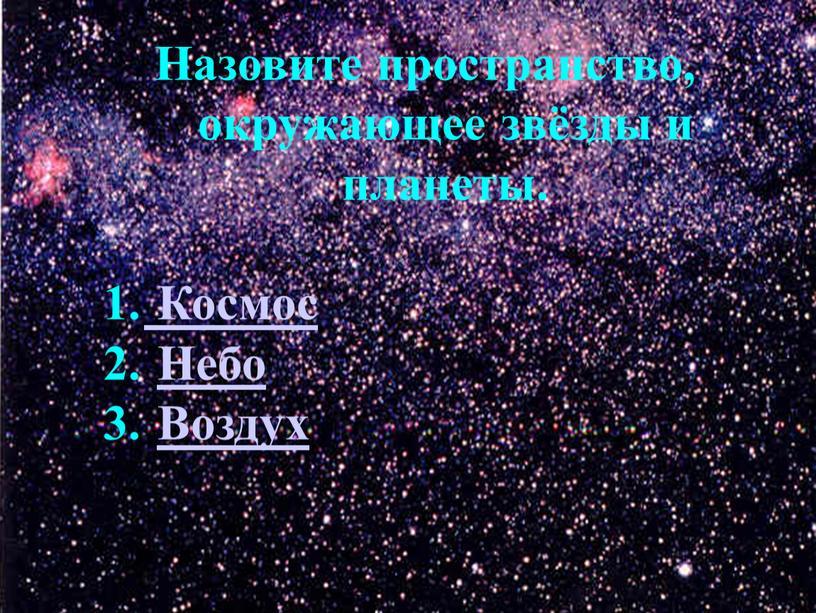 Назовите пространство, окружающее звёзды и планеты
