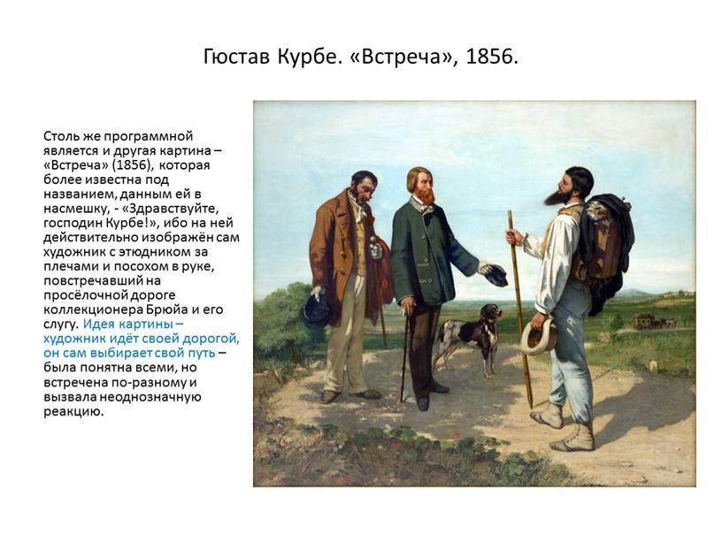 Гюстав Курбе. «Встреча», 1856.