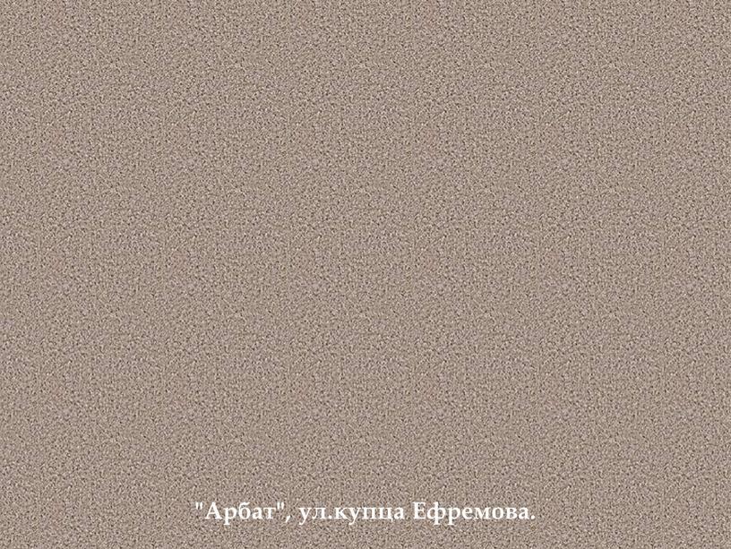 """""""Арбат"""", ул.купца Ефремова."""
