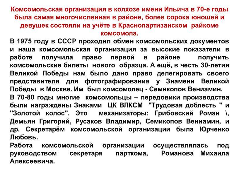 Комсомольская организация в колхозе имени