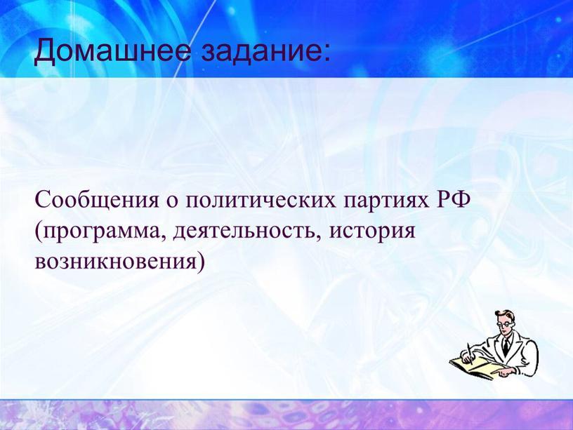 Домашнее задание: Сообщения о политических партиях
