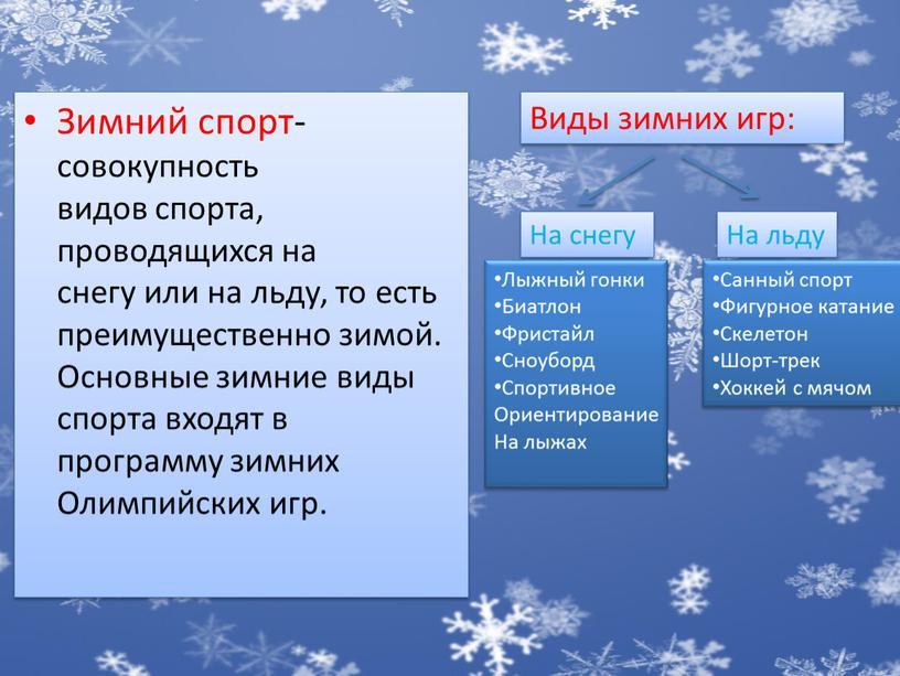 Зимний спорт-совокупность видов спорта, проводящихся на снегу или на льду, то есть преимущественно зимой