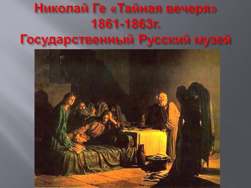 Николай Ге «Тайная вечеря» 1861-1863г