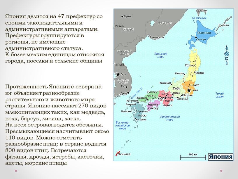 Япония делится на 47 префектур со своими законодательными и административными аппаратами
