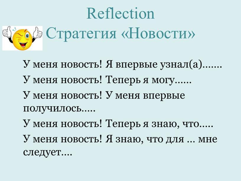 Reflection Стратегия «Новости»
