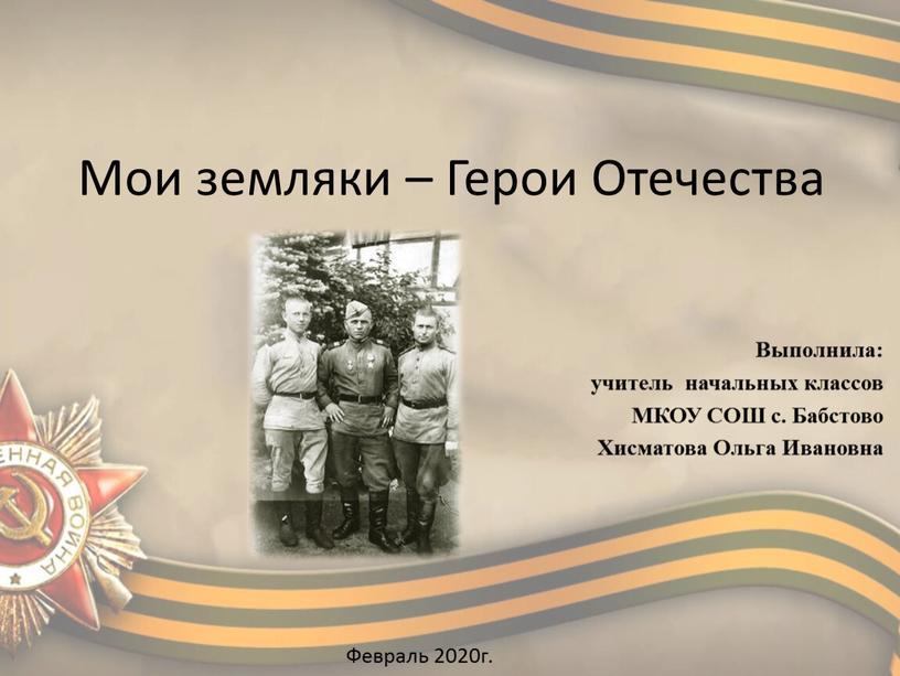 Мои земляки – Герои Отечества Выполнила: учитель начальных классов