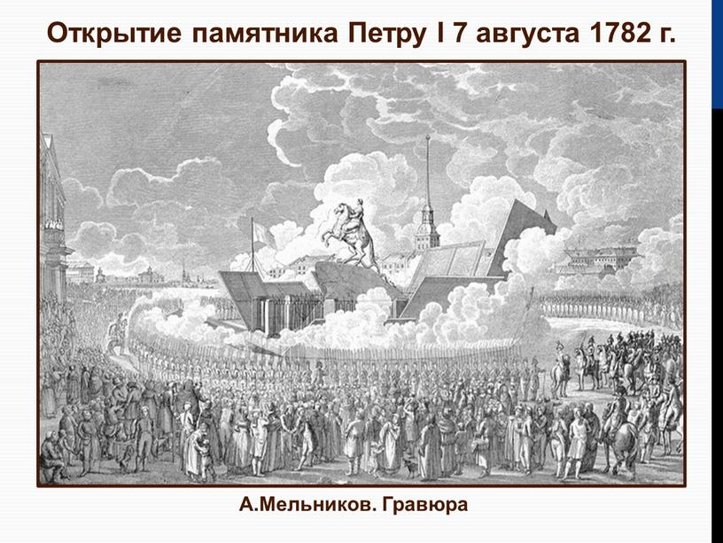 Открытие памятника Петру I 7 августа 1782 г