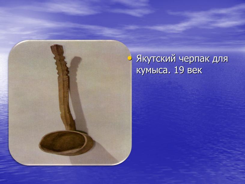 Якутский черпак для кумыса. 19 век