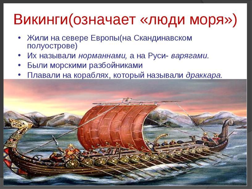 Викинги и их завоевания