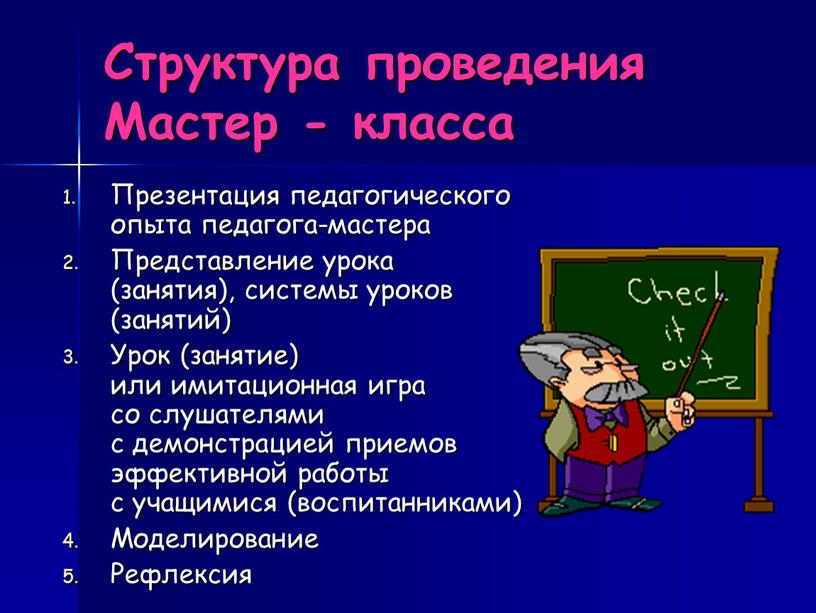 Структура проведения Мастер - класса