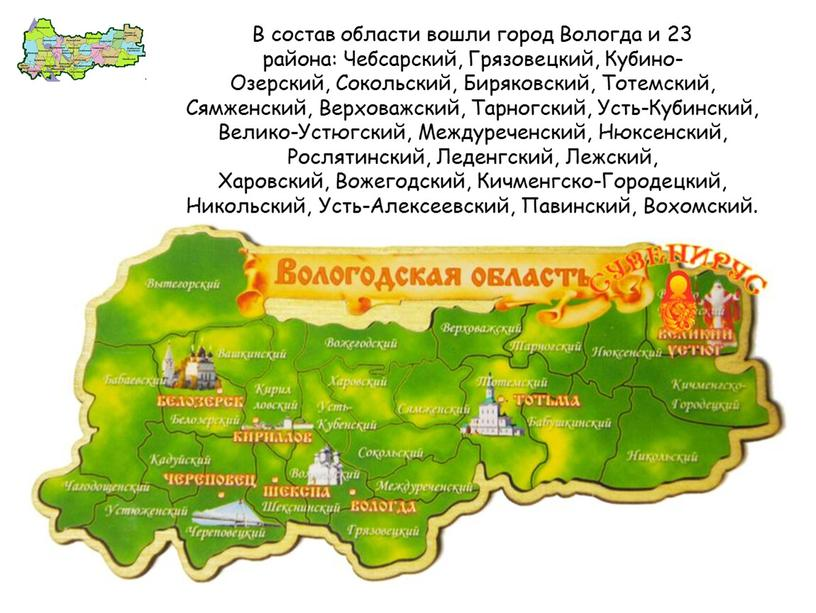 В состав области вошли город Вологда и 23 района: