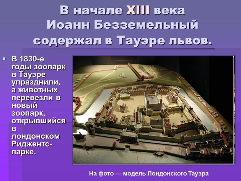 В начале XIII века Иоанн Безземельный содержал в