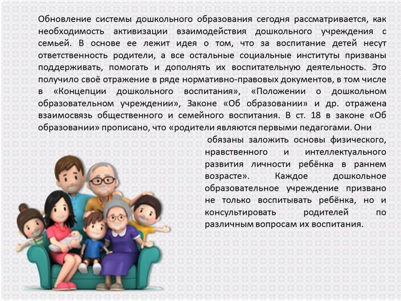 Каждое дошкольное образовательное учреждение призвано не только воспитывать ребёнка, но и консультировать родителей по различным вопросам их воспитания