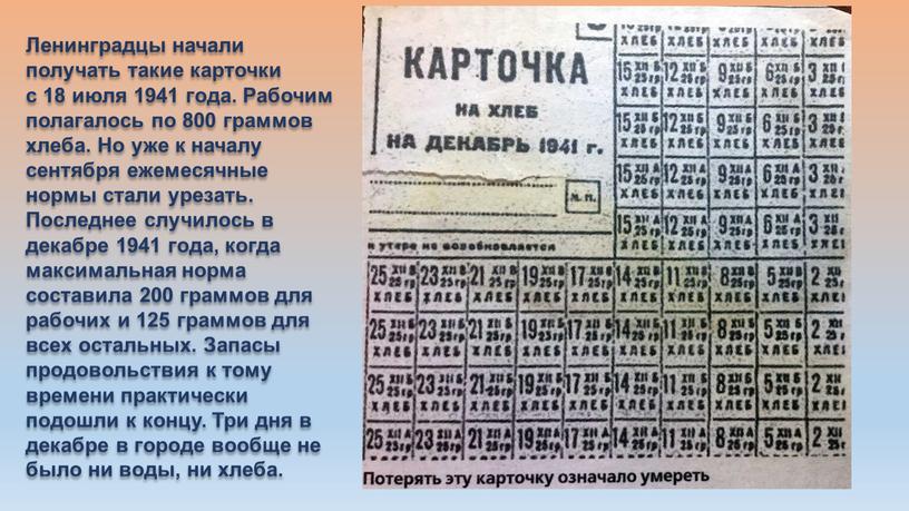 Ленинградцы начали получать такие карточки с 18 июля 1941 года